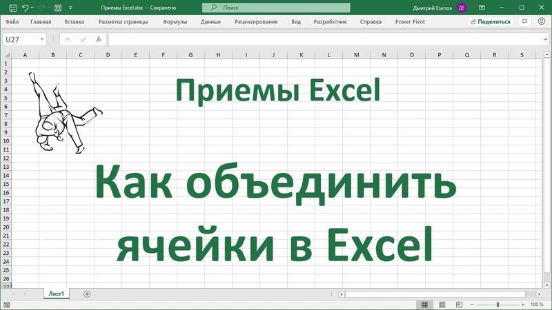 Как объединить ячейки в Excel с помощью форматирования формул и выравнивания