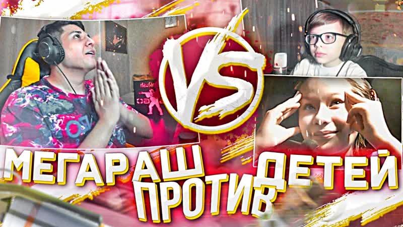 Айдар MegaRush ПРОТИВ ДЕТЕЙ В CS GO