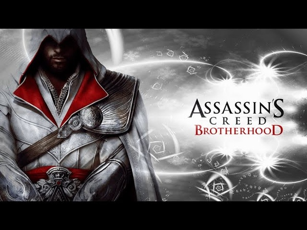 Assassin s Creed братство крови часть 4