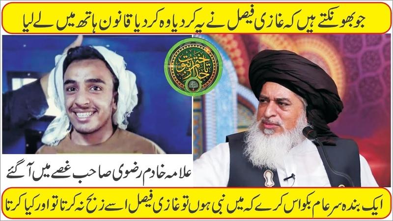 Allama Khadim Rizvi About Faisal Ghazi Khalid Khan Zivbah Ma Karta To Kia karta Khadim Rizvi New