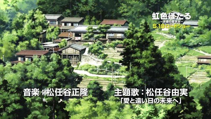 Радужные светлячки Вечные летние каникулытNiji Iro Hotaru Eien no Natsu Yasumi Трейлер