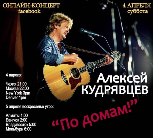 Поэт, рок-музыкант, актер Алексей Кудрявцев - АК - Страница 5 RrO0ndRZ2Nc