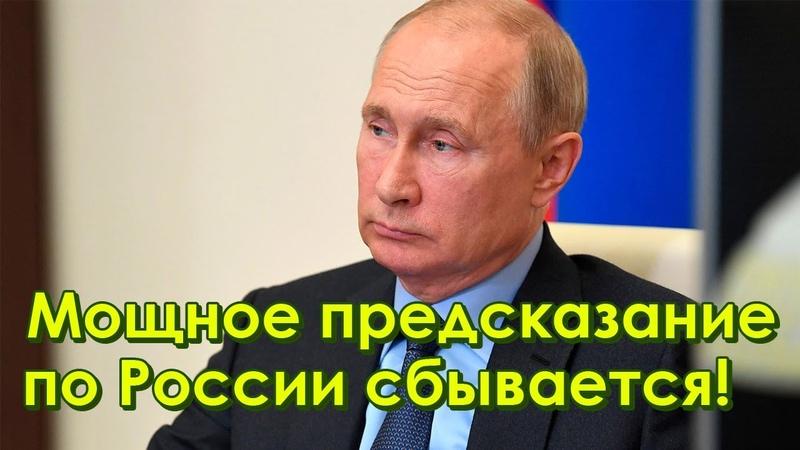 НЕОЖИДАННО ОЗВУЧЕНО СИЛЬНОЕ ПРЕДСКАЗАНИЕ МАТРОНЫ МОСКОВСКОЙ ПО РОССИИ