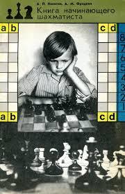 Шахматная партия в библиотеке, изображение №8