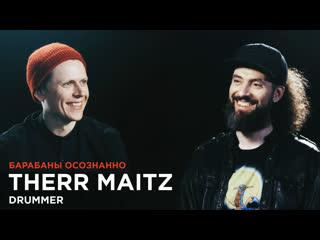 Teaser   Игнат Кравцов (Therr Maitz) и Борис Лифшиц