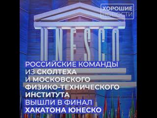 Три российские команды прошли в финал международного хакатона!