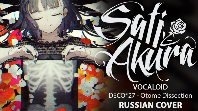 [VOCALOID RUS] Otome Dissection (Cover by Sati Akura)