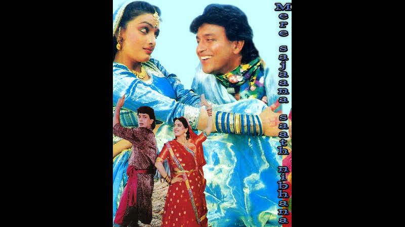 Моя любовь всегда со мной Mere Sajana Saath Nibhana 1992