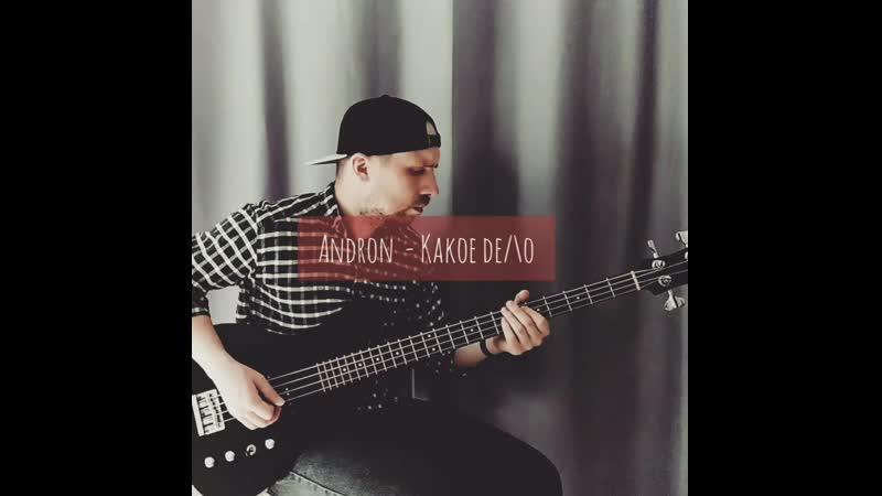Артём Гузанов Какое дело Bass line Andron