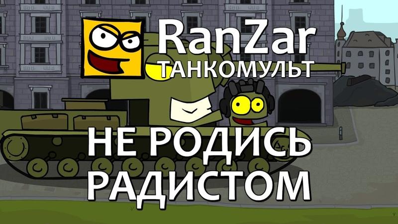 Танкомульт Не Родись Радистом Рандомные Зарисовки