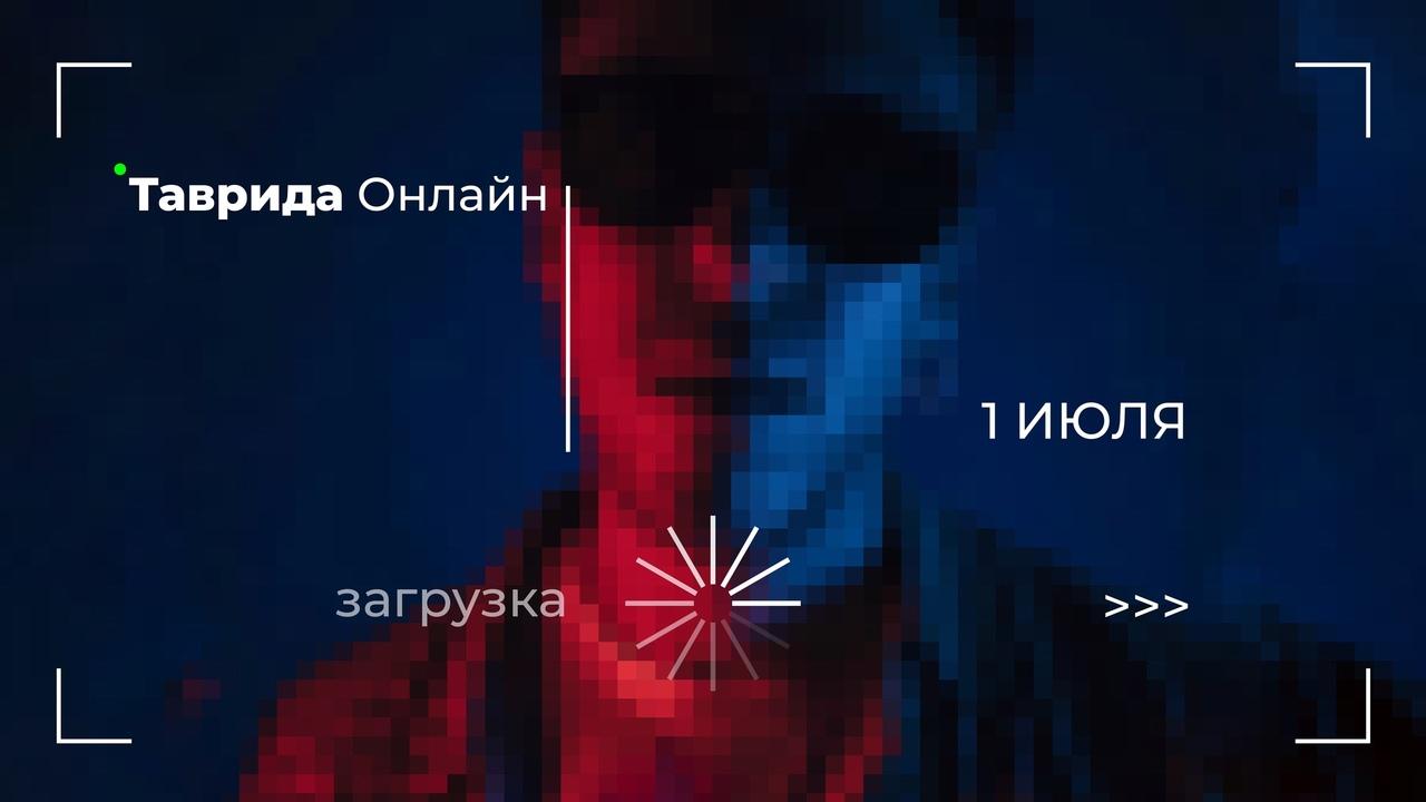 Форум «Таврида»-2020