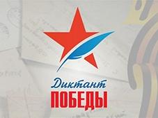 «Диктант Победы» напишут на Байкале, в Керченском проливе и на Эльбрусе