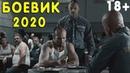 Крутой фильм про зону ТЮРЕМНЫЙ АВТОРИТЕТ Русские боевики 2020 новинки