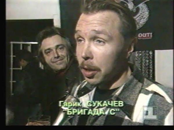 Кинчев, Галанин и Шахрин в магазине Гарика Сукачёва 1993