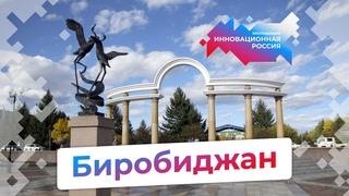 Биробиджан   развивающийся IT, «свой» венчур в сельском хозяйстве  Экспедиция «Инновационная Россия»