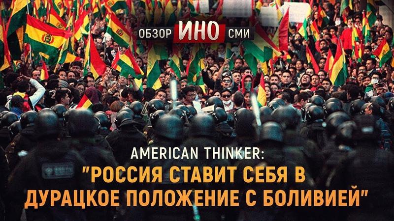 American Thinker: Россия ставит себя в дурацкое положение с Боливией (Обзор ИноСми)