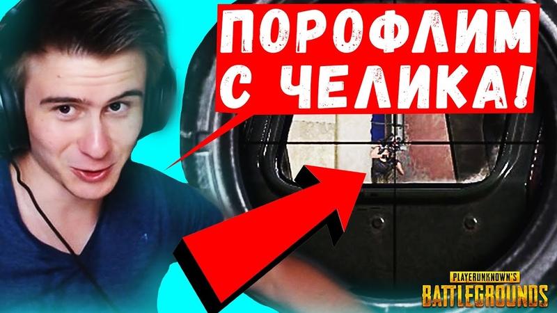 ДРЕЙНИС РОФЛИТ С ЧЕЛИКА ЗА БТРом!