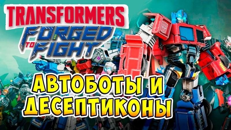 Transformers Forged To Fight Закаленные в Бою ч 2 Обзор Автоботы и Десептиконы