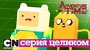 Время приключений Хранители солнечного света серия целиком Cartoon Network