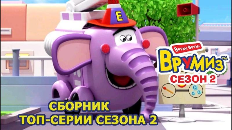 Врумиз Сборник 12 10 лучших эпизодов Мультфильмы про машинки