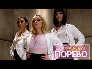 АЗАЗАЧ ПОРЕВО (Princess Donna Dolore, Bobbi Starr, Aiden Starr, Jade Indica)