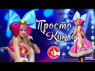 Просто кукла - Таня Тузова Русская Барби. Премия Марка №1. Государственный Кремлевский дворец.