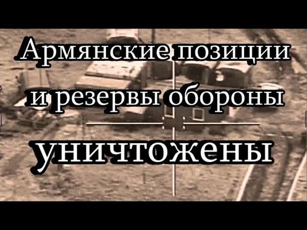 Армянские позиции и резервы обороны уничтожены