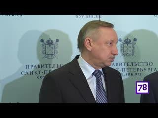 Александр Беглов о расселении аварийного фонда