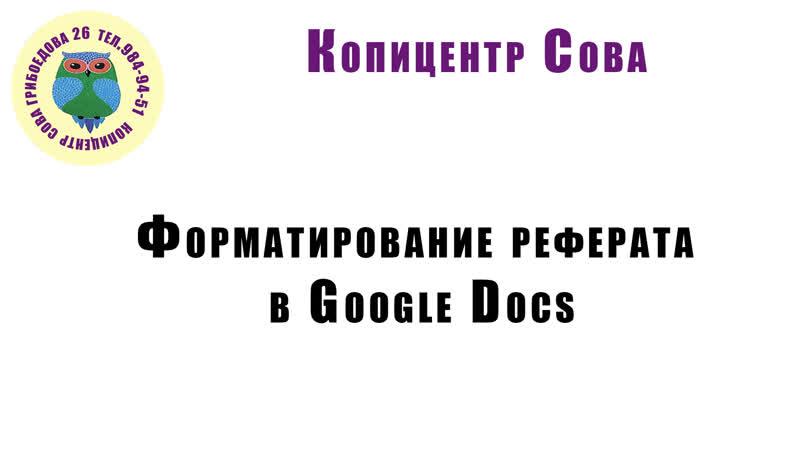 форматирование реферата в гуглдокс