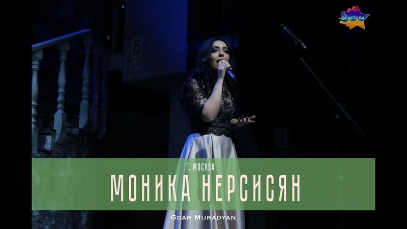 Моника Нерсисян Дле Яман г Москва ЕС АСТХ ЕМ 2017