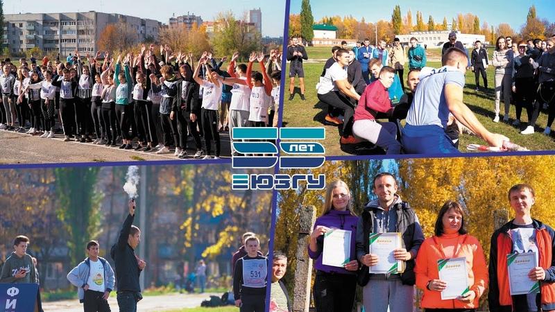 Спортивное мероприятие Золотая осень в ЮЗГУ