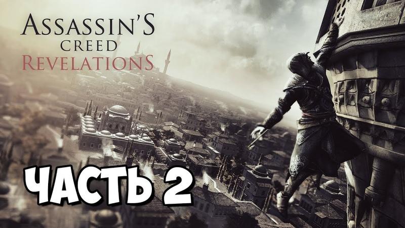 Прохождение Assassins Creed Revelations - Часть 2 Перекресток миров