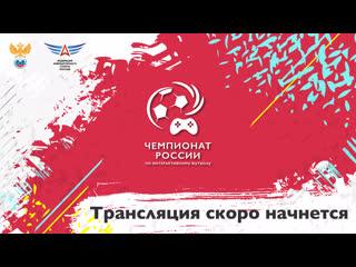 Чемпионат россии по интерактивному футболу 2019 | онлайн-отборочные #3 | ps4