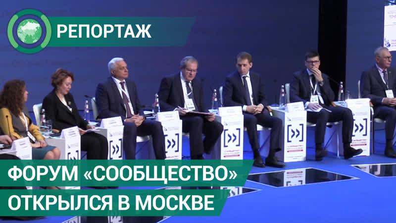 «Сообщество» — диалог между обществом, бизнесом и властью. ФАН-ТВ