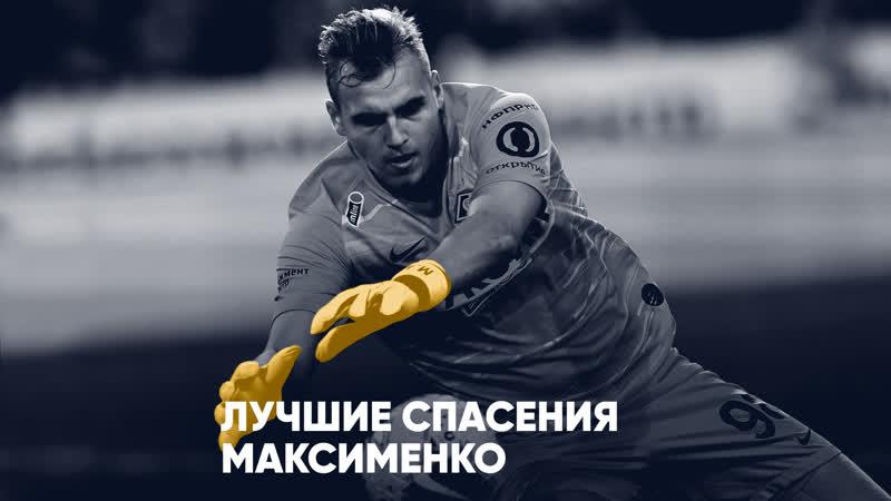 Тащер Максименко