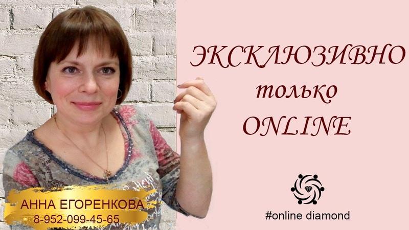 ЭКСКЛЮЗИВНО ОНЛАЙН ПРО работу в Avon Online