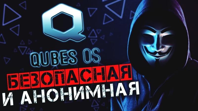 Qubes OS самая анонимная и безопасная операционная система ▲