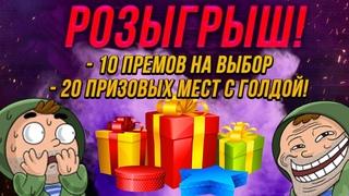 СУПЕР-РОЗЫГРЫШ на  РУБЛЕЙ от ЛИКВИДАТОРА