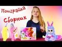 ПОИГРАЙКА - Сборник с игрушками Пушастиками - Поиграйки с Евой и Царевной
