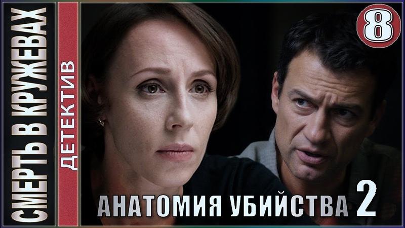 Анатомия убийства 2 Смерть в кружевах 8 серия 💥Детектив премьера