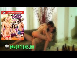 Классная компания с участием Kortney Kane, Selena Santana, Ella Milano, BiBi Jones \ The Cool Crowd (2012)