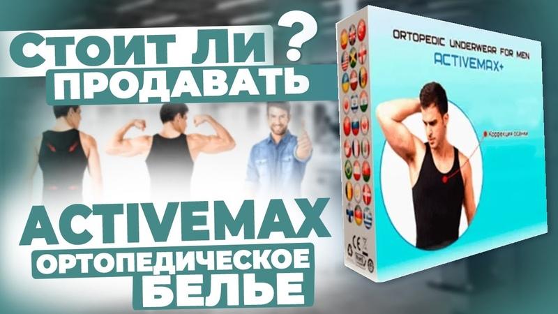 Ортопедическое Бельё Стоит Ли Продавать Одежда ActiveMax