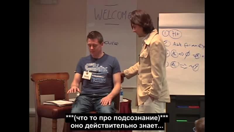 Гипнотическая индукция Неосознаваемая установка (Игорь Ледоховски) - YouTube