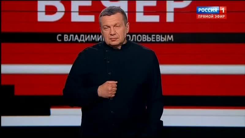 Вечер с Владимиром Соловьевым [20052020, Аналитика, SATRip]