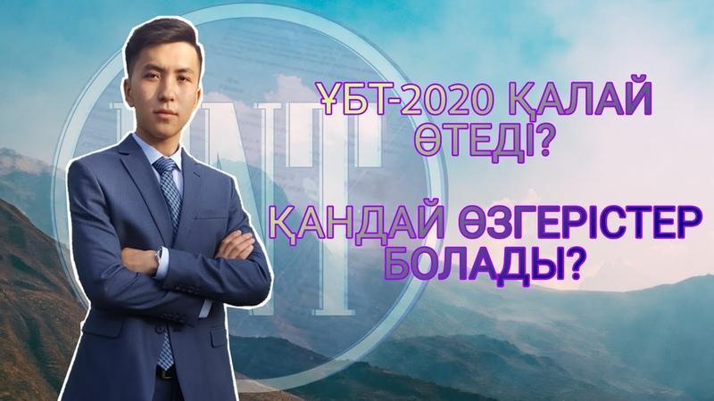 ҰБТ 2020 ЖАҢАЛЫҚТАР СҰРАҚТАРҒА ЖАУАП