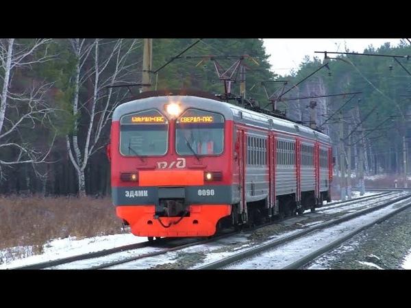 ЭД4МК-0090 сообщением Богданович - Екатеринбург-Пасс. прибывает на о.п. Чапаевская
