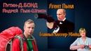 Блогера Андрея Пыжа объявили шпионом, а Путина - Джеймсом Бондом