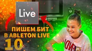 КАК НАПИСАТЬ TRAP БИТ В Ableton live 10 || Fl studio 20