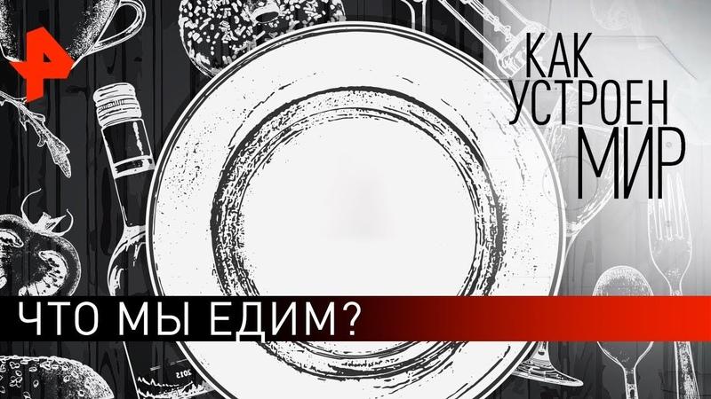 Что мы едим? Как устроен мир с Тимофеем Баженовым (29.05.19).