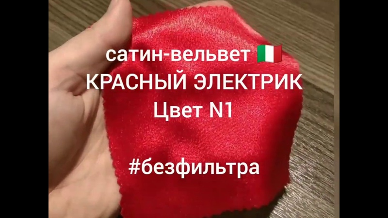 КРАСНЫЙ ЭЛЕКТРИК №1
